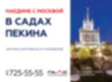 RUSS-3790х2780_nov-dec-2017_SP.png