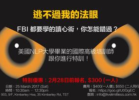 逃不過我的法眼 (25 March HK)