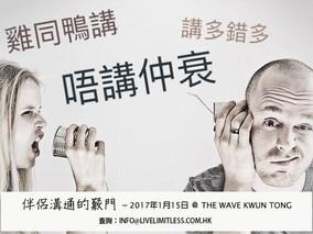 伴侶溝通的竅門 (15 Jan 2017 HK)