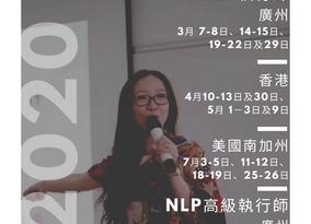 美國NLP大學原版教材教學- NLP 專業執行師課程(香港及廣州)