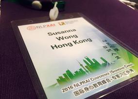 2016 NLPRAI Conference (Shanghai China)