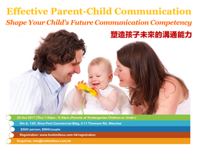 Shape your Child's Future Communication Competency 塑造孩子未來的溝通能力