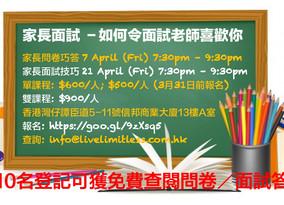 Prepare for the Interview - Parent Questionnaire (7 Apr) & Parent Interview Skills (21 Apr)