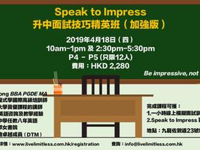 Speak to Impress升中面試技巧精英班(加強版)