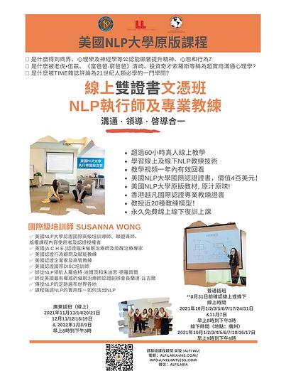 美國NLP大學原版教材教學 (30).png