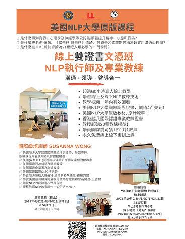 美國NLP大學原版教材教學 (14).png