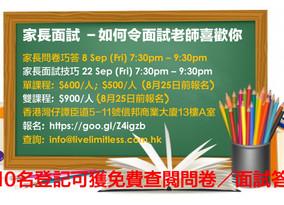 Parent Interview Workshops (8 Sep & 22 Sep)