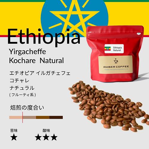 エチオピア イルガチェフ コチャレG1 ナチュラル(200g)