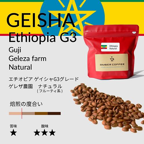 ゲイシャ エチオピア G3 ゲレザ農園 ナチュラル(100g)