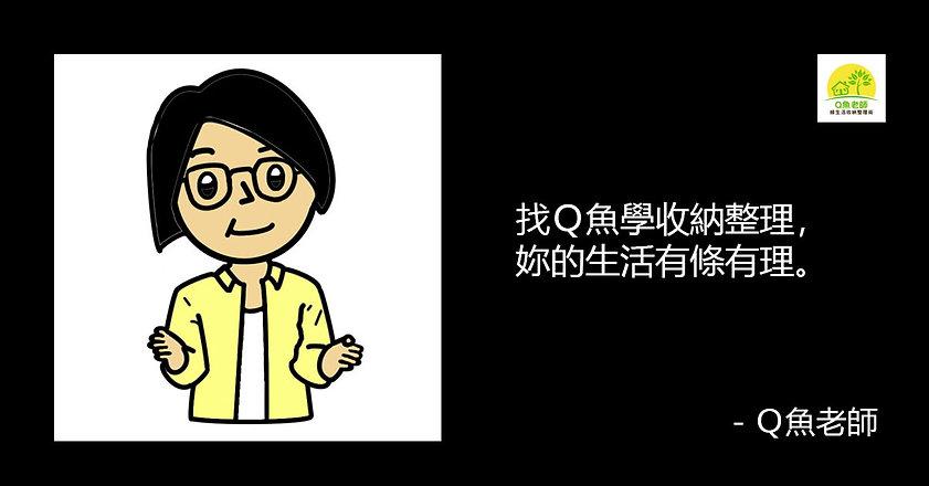 撩妹金句-Q魚老師.jpg