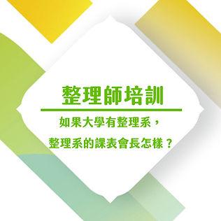 整理師培訓-整理系課表01.jpg