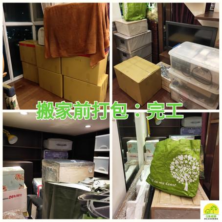 【大公寓全區整理】最高效的搬家前打包整理📦
