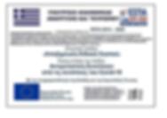 πινακιδα-pdf (1).png