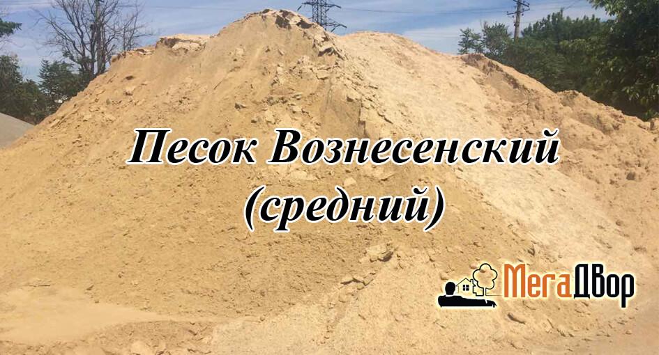 Песок Вознесенский (средний)