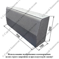 Бордюр Размеры