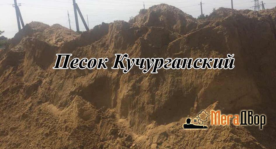 Песок Кучурганский