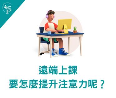 視訊遠端上課,怎麼提升專注力?五個好方法幫助孩子更專心|思比語言治療所