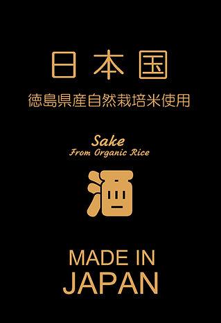 orgnic sake