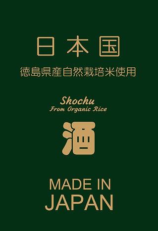 organic shochu