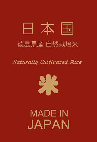 organc rice