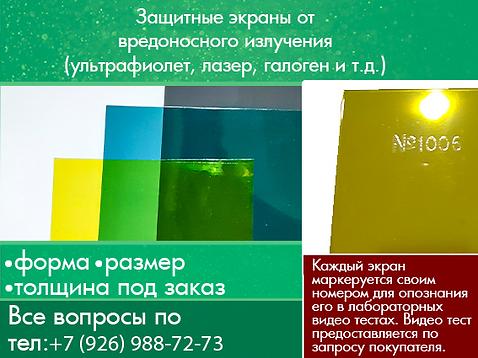 +7 (926) 988-72-73 копия.png