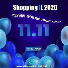 shoppingil banner 3dbotx (1).jpg
