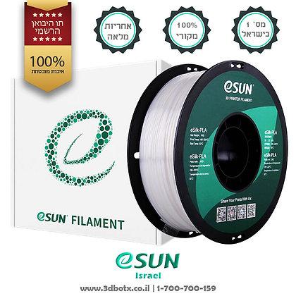 גליל פילמנט איכותי מתוצרת eSUN מסוג eSilk-PLA בצבע לבן