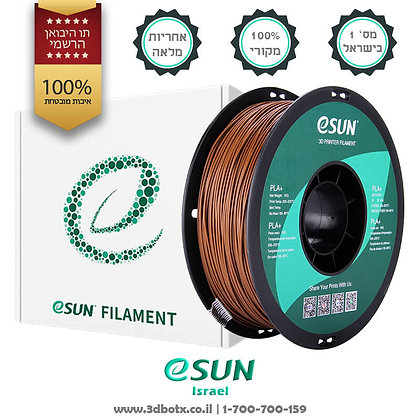 גליל פילמנט איכותי מתוצרת Esun מסוג PLA+ בצבע חום