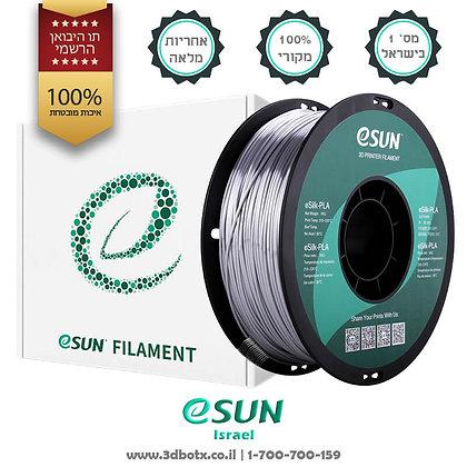 גליל פילמנט איכותי מתוצרת eSUN מסוג eSilk-PLA בצבע כסף
