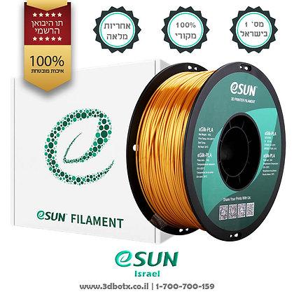 גליל פילמנט איכותי מתוצרת eSUN מסוג eSilk-PLA בצבע זהב