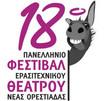 Τα πάντα για το 18ο Φεστιβάλ Ερασιτεχνικού Θεάτρου Νέας Ορεστιάδας!