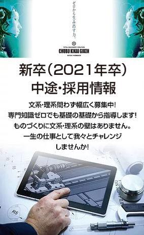 採用2021.jpg