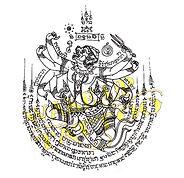 yant hanuman song list design photo