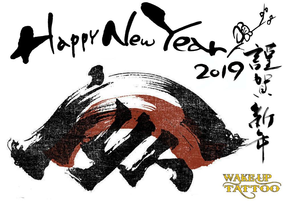 Happy New Year 2019 From Wake up Tattoo Phuket