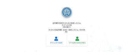 タイ入国許可書