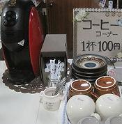 コーヒーコーナー 編集 200229 (2).jpg