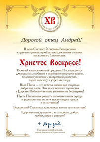Душевное поздравление от  Владыки Мефодия
