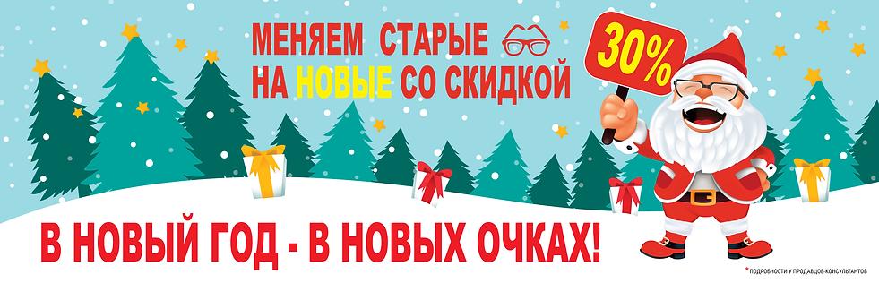 на-сайт_Новый-год.png