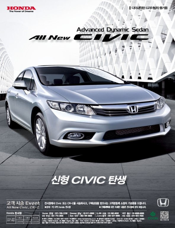 all new civic print