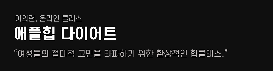 애플힙 다이어트 상세타이틀.png