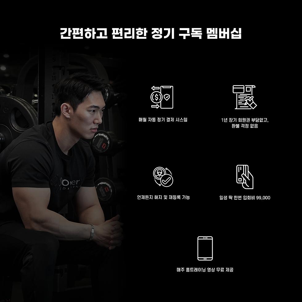 정기구독 장점.png