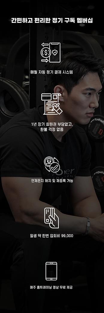 정기구독 장점 모바일.png