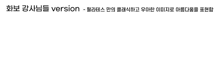 화보 강사님들 version.png