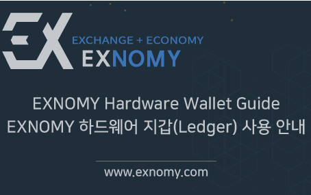 [Notice] EXNOMY Hardware Wallet Guide