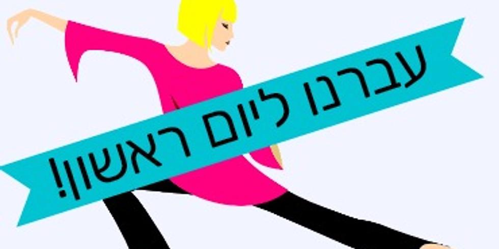 יוגה עם רותי תל אביבי - יום ראשון 5.7  09:00