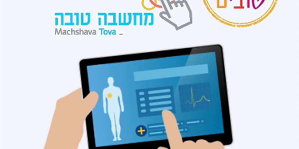 אפליקציית בריאות עידית לשם 16:00 16.3
