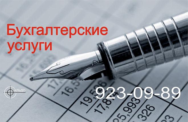 Бухгалтерский учет Санкт-Петербург