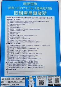 コロナ宣言書2.jpg
