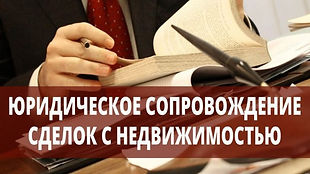sdelki-s-nedvizhimostyu.jpg
