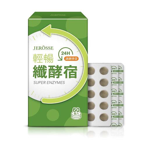 【3盒均價$270】JEROSSE婕樂纖 輕暢纖酵宿 纖酵素